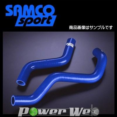 SAMCO (サムコ) クーラントホース&バンドセット トヨタ アルテッツァ SXE10 3SG [40TCS98/C]