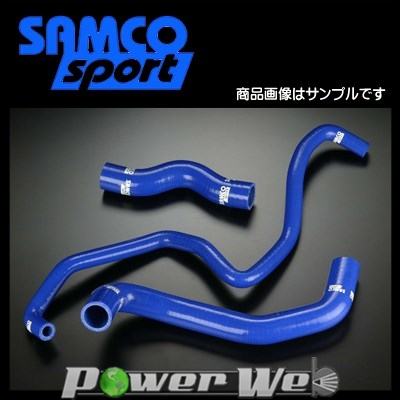 SAMCO (サムコ) クーラントホース&バンドセット 日産 フェアレディZ Z33/HZ33 VQ35DE [40TCS216/C]