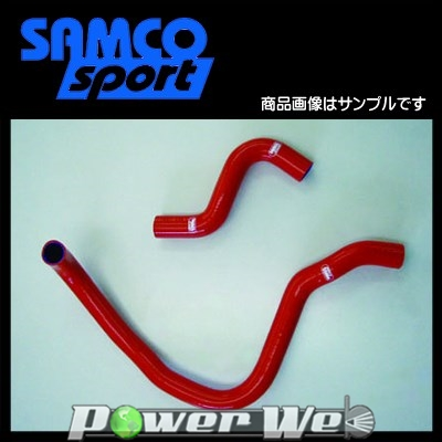 SAMCO (サムコ) クーラントホース&バンドセット ホンダ プレリュード BB1 2.2 VTEC H22A [40TCS294/C]