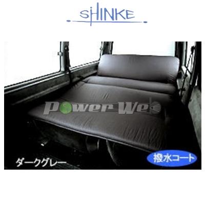 SHINKE / ラブベッド [ダークグレー] コットンタイプ エルグランド E52系