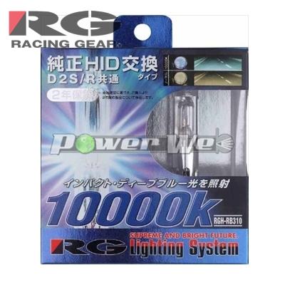 [RGH-RB310] RACING GEAR 純正交換HIDバルブ D2S/D2R 10000K 競技車専用