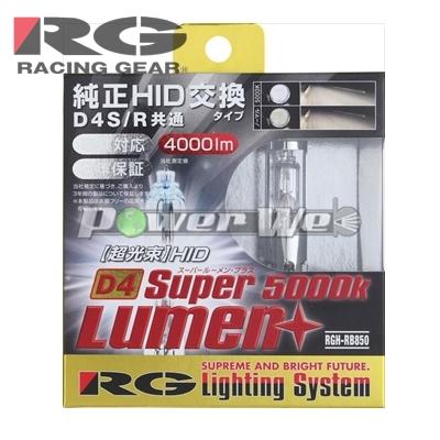 [RGH-RB850] RACING GEAR 純正交換HIDバルブ D4S/D4R 5000K スーパールーメンプラス