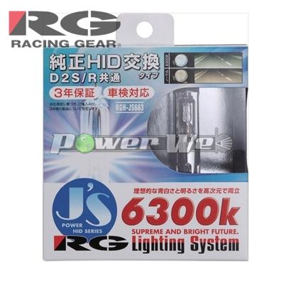 [RGH-JS663] RACING GEAR 純正交換HIDバルブ D2S/D2R 6300K