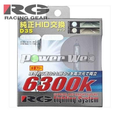 [RGH-RB63D3] RACING GEAR 純正交換HIDバルブ D3S 6300K