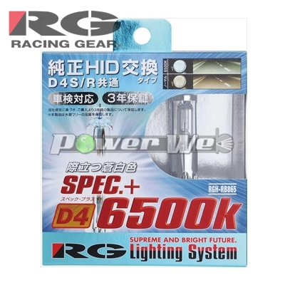 [RGH-RB865] RACING GEAR 純正交換HIDバルブ D4S/D4R 6500K