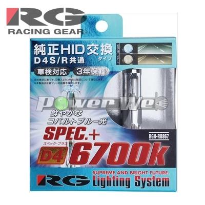 [RGH-RB867] RACING GEAR 純正交換HIDバルブ D4S/D4R 6700K