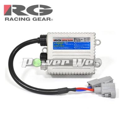 [RGH-CB219] RACING GEAR プレミアムモデル H8 インバータ&イグナイタ 補修パーツ