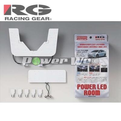 [RGH-P03TL] RACING GEAR トヨタ 50系プリウス専用 LEDルームランプ コンプリートキット 3000K