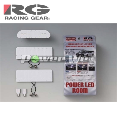 [RGH-P05TL] RACING GEAR トヨタ ノア/ヴォクシー/エスクァイア専用 LEDルームランプ コンプリートキット 3000K