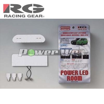 [RGH-P07TL] RACING GEAR トヨタ ポルテ/スペイド専用 LEDルームランプ コンプリートキット 3000K