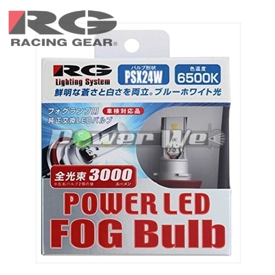 [RGH-P522] RACING GEAR パワーLED フォグランプ用LEDバルブ 12V用 PSX24W 6500K