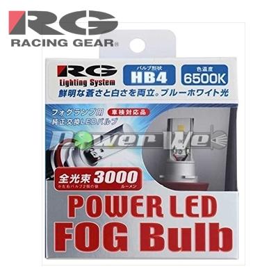 [RGH-P524] RACING GEAR パワーLED フォグランプ用LEDバルブ 12V用 HB4 6500K