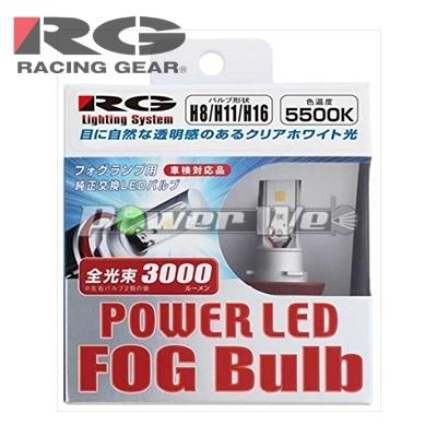 [RGH-P525] RACING GEAR パワーLED フォグランプ用LEDバルブ 12V用 H8/H11/H16 5500K