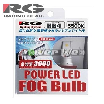 [RGH-P528] RACING GEAR パワーLED フォグランプ用LEDバルブ 12V用 HB4 5500K