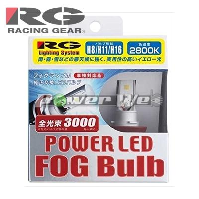 [RGH-P531] RACING GEAR パワーLED フォグランプ用LEDバルブ 12V用 H8/H11/H16 2800K
