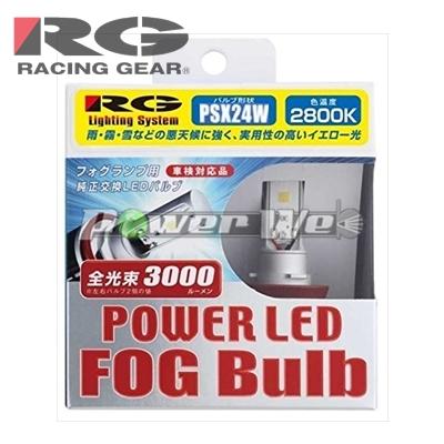 [RGH-P532] RACING GEAR パワーLED フォグランプ用LEDバルブ 12V用 PSX24W 2800K