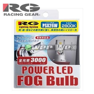 [RGH-P533] RACING GEAR パワーLED フォグランプ用LEDバルブ 12V用 PSX26W 2800K