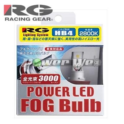 [RGH-P534] RACING GEAR パワーLED フォグランプ用LEDバルブ 12V用 HB4 2800K