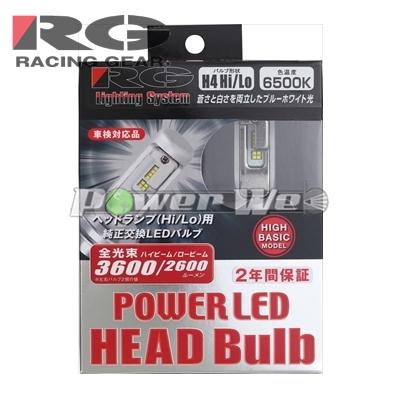 [RGH-P753] RACING GEAR パワーLED ヘッドランプ用LEDバルブ ハイベーシックモデル 12V用 H4切替 6500K