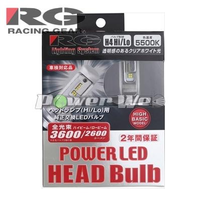 [RGH-P756] RACING GEAR パワーLED ヘッドランプ用LEDバルブ ハイベーシックモデル 12V用 H4切替 5500K