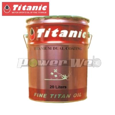 [TG-PEPL] TITANIC プレミアムエコチタンオイル 0W-20 化学合成100% 20L