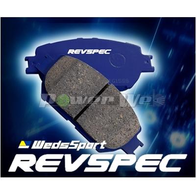 [N277/N516] Weds REVSPEC PRIMES ブレーキパッド 1台分セット ニッサン エクストレイル NT32 13/12~15/8 5人乗り