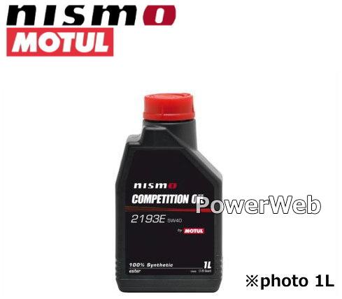 NISMO MOTUL (ニスモ モチュール) COMPETITION OIL type 2193E (コンペテション オイル) 5W40 (5W-40) 化学合成油 エンジンオイル 品番:KL050-RS401 1ケース(1L×6個入) ※他商品同梱不可