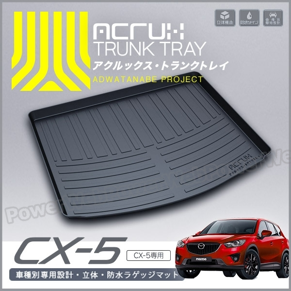ACRUX (アクルックス) トランクトレイ 品番:mz01-15 マツダ CX-5 型式:KEEFW/KEEAW/KE2FW/KE2AW 年式:H24/2~ (全グレード適合可) [代金引換 不可商品]