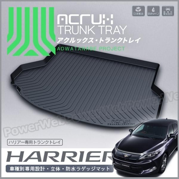 ACRUX (アクルックス) トランクトレイ 品番:t07 トヨタ ハリアー 型式:AVU65W/ZSU60W/ZSU65W 年式:H25/12~ (ガソリン車/ハイブリッド車共通) [代金引換 不可商品]