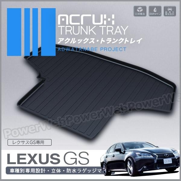 ACRUX (アクルックス) トランクトレイ 品番:l01 レクサス GS 型式:GRL10/GRL11 年式:H24/1~ [代金引換 不可商品]