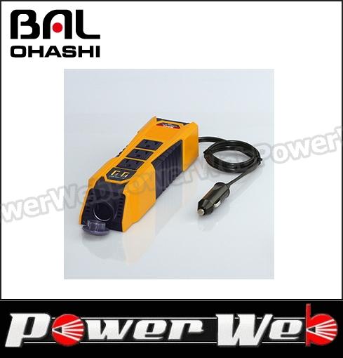 大橋産業 BAL メーカー公式 バル 品番:No.2803 DC マーケティング ACインバーター 120W 3WAY
