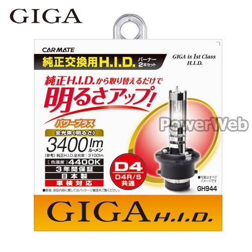 純正交換HIDバルブ GIGA ギガ パワープラス 4400K 送料無料激安祭 D4R Sバーナー GH944 激安通販販売