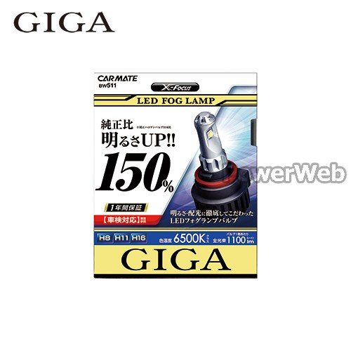 超激安 GIGA (ギガ) 6500K X-Focus 6500K H8/H11 H8/H11/H16/H16 GIGA LEDフォグランプバルブ BW511, マスホチョウ:b8990ffc --- saturn-2001.ru