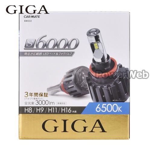 GIGA (ギガ) S6000 6500K H8/H9/H11/H16 LEDヘッド&フォグバルブ BW533