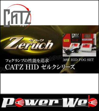 CATZ (キャズ) HID ゼルク30W フォグHIDシステム ギャラクシーネオ 6200K HB4 品番:AAFX1507
