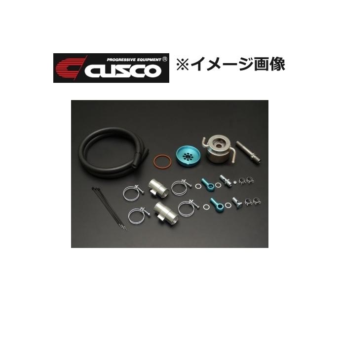 CUSCO (クスコ) 水冷式エンジンオイルクーラー 品番:965 012 AN スバル BRZ 型式:ZC6 年式:2012.3~