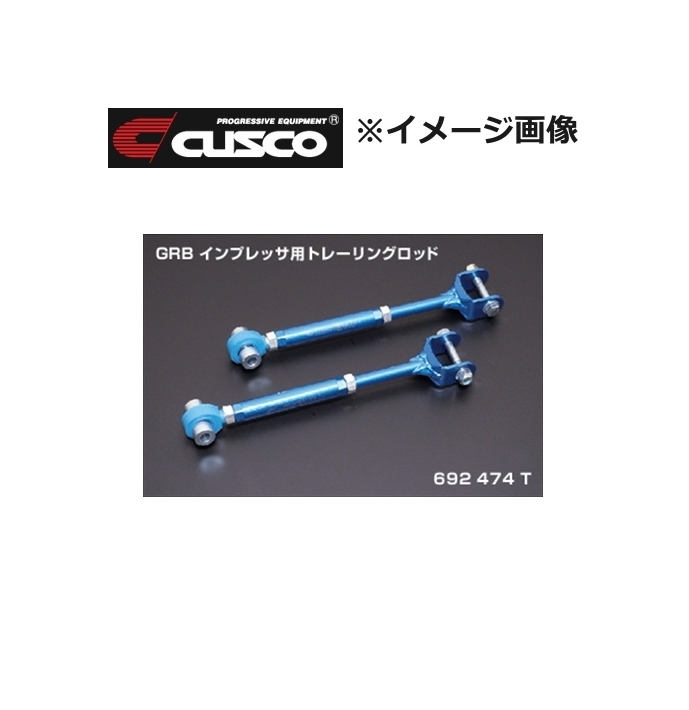 CUSCO (クスコ) リアトレーリングロッド 品番:692 474 T スバル レガシィ B4 型式:BM9 年式:2009.5~