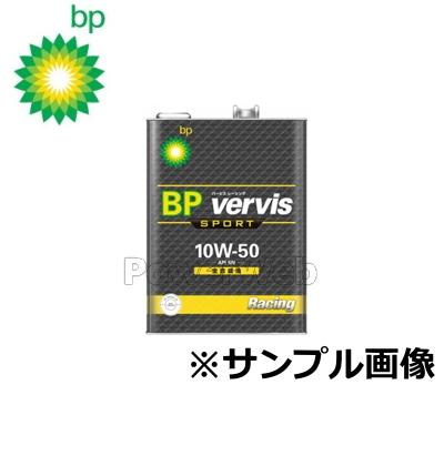 BP (ビーピー) Vervis Sport Racing (バービス スポーツ レーシング) 10W-50 (10W50) エンジンオイル 荷姿:20L