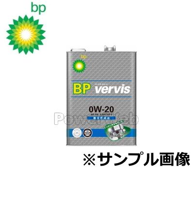 BP (ビーピー) Vervis Cute (バービス キュート) 0W-20 (0W20) エンジン 荷姿:20L