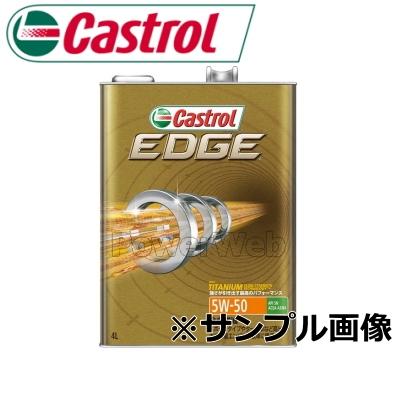 Castrol (カストロール) EDGE (エッジ) 5W-50 (5W50) エンジンオイル 荷姿:20L ※他商品との同梱不可