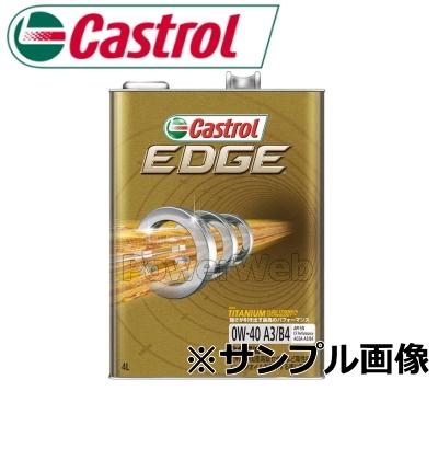 Castrol (カストロール) EDGE (エッジ) 0W-40 (0W40) エンジンオイル 荷姿:20L