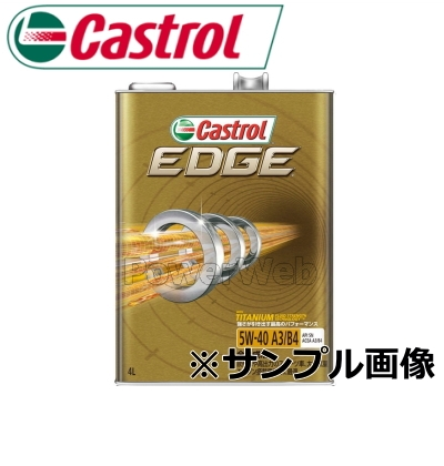 Castrol (カストロール) EDGE (エッジ) 5W-40 (5W40) エンジンオイル 荷姿:20L