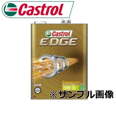 Castrol (カストロール) EDGE (エッジ) 10W-30 (10W30) エンジンオイル 荷姿:20L