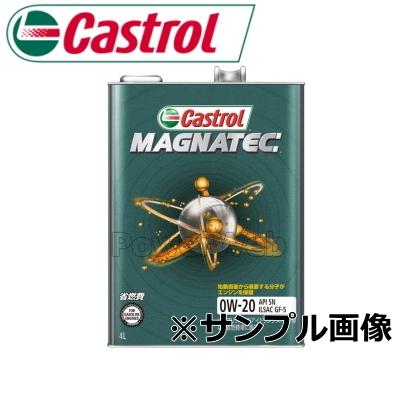 Castrol (カストロール) Magnatec (マグナテック) 0W-20 (0W20) エンジンオイル 荷姿:20L