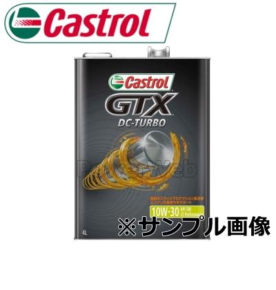 Castrol (カストロール) GTX DC-TURBO (GTX DCターボ) 10W-30 (10W30) エンジンオイル 荷姿:20L