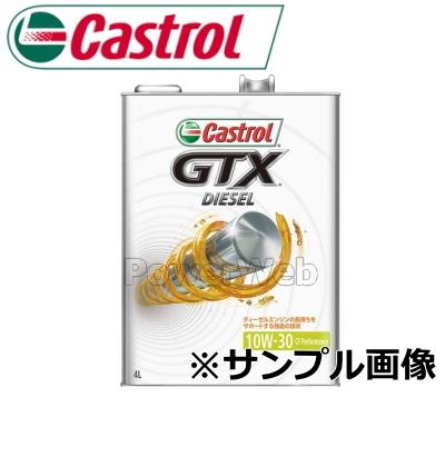 Castrol (カストロール) GTX Diesel (GTX ディーゼル) 10W-30 (10W30) ディーゼルエンジンオイル 荷姿:20L