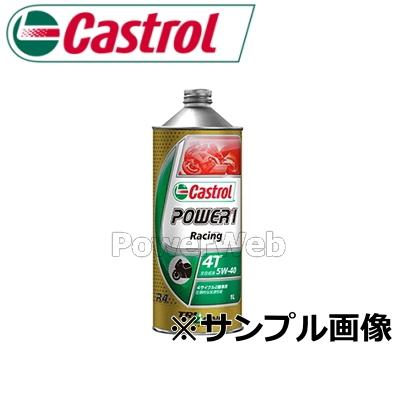 Castrol (カストロール) POWER1 Racing 4T (パワー1 レーシング4T) 5W-40 (5W40) バイク用4サイクルエンジンオイル 荷姿:20L