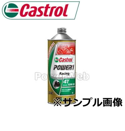 Castrol (カストロール) POWER1 Racing 4T (パワー1 レーシング4T) 10W-50 (10W50) バイク用4サイクルエンジンオイル 荷姿:20L