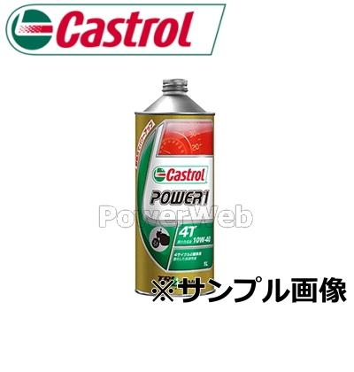 Castrol (カストロール) POWER1 4T (パワー1 4T) 10W-40 (10W40) バイク用4サイクルエンジンオイル 荷姿:20L