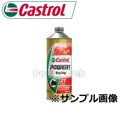 Castrol (カストロール) POWER1 Racing 2T (パワー1 レーシング2T) バイク用2サイクルエンジンオイル 荷姿:0.5L×12(ケース販売)